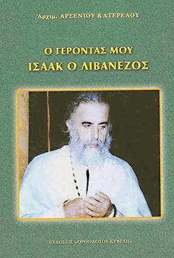 Ο Γέροντάς μου Ισαάκ ο Λιβανέζος (Νέο βιβλίο)